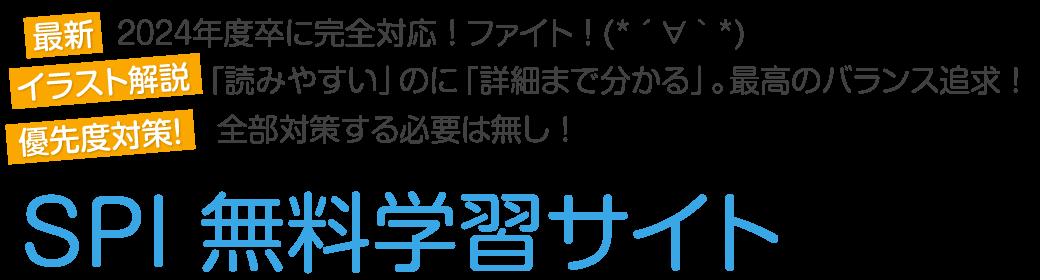 【2022年卒】SPI 例題・問題をイラストで超分かりやすく解説!(SPI3対応)【Study Pro】